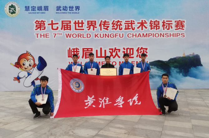 HU STUDENTS WON SUCCESS IN THE 7th WORLD KONGFU CHAMPIONSHIP