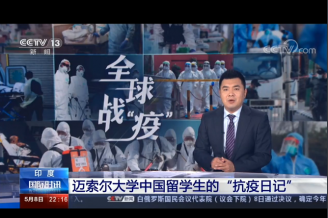 Yang Pucun, HHU Overseas Stundent in India, Reported by CCTV News Channel