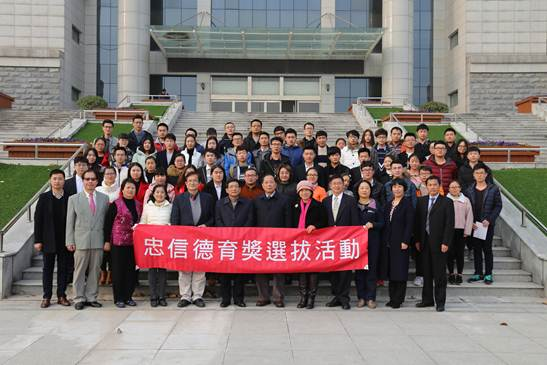 """Year 2016 """"Chung-Hsin Moral Education Award"""" Ceremony Held in HHU"""