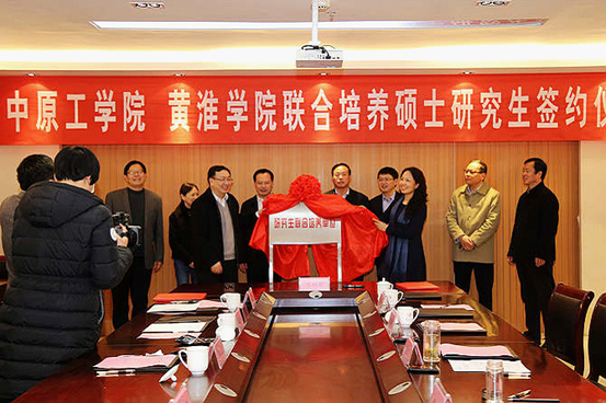 HHU and Zhongyuan University of Technology Signed Contract of Joint Training