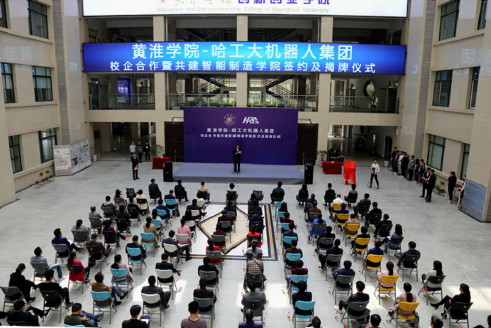 Inauguration of Co-Construction of School of Intelligent Manufacturing Between Huanghuai University