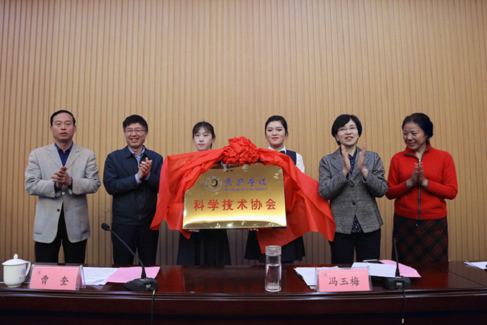 Success of the First Representative Assembly of Huanghuai University Science and Technology Associat