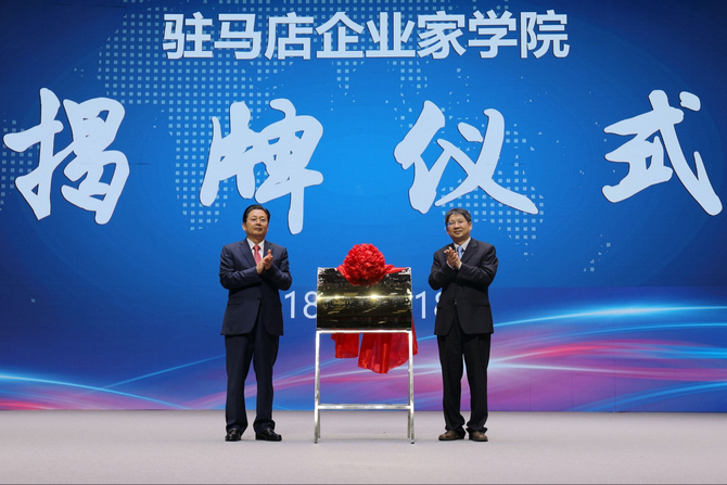 Founding of Zhumadian School of Entrepreneurs